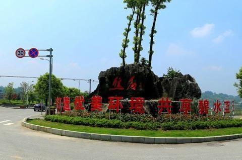 重庆涪陵区东部一个特色小镇,和丰都县接壤,盛产页岩气