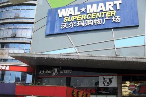 美国有沃尔玛,法国有家乐福,德国有麦德龙,中国的代表超市呢?