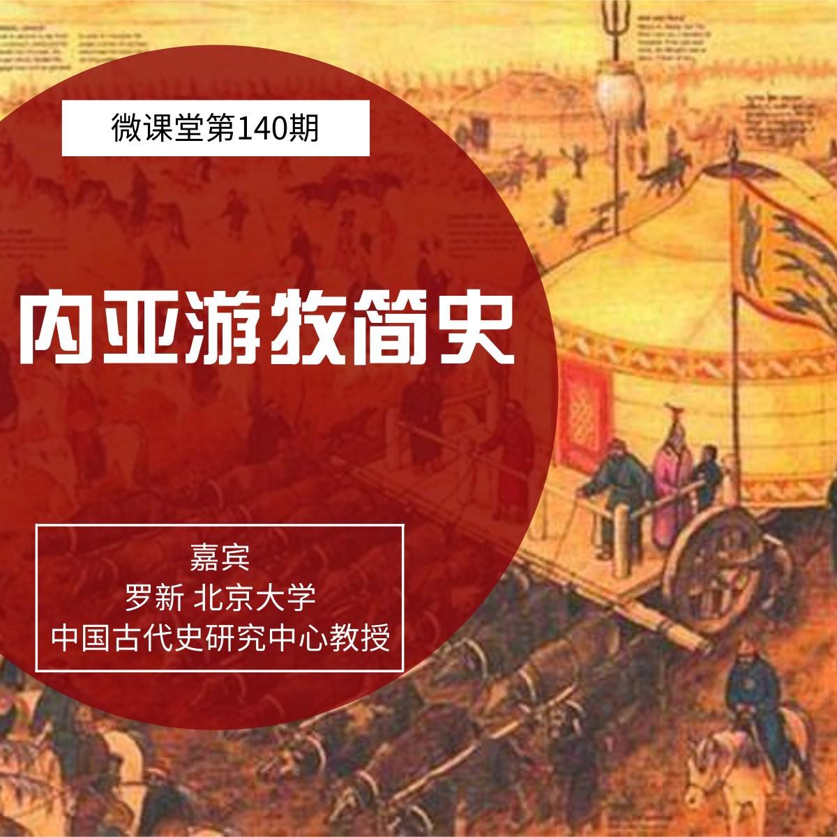 重磅直播   北大历史系罗新:内亚游牧人群如何参与中国历史