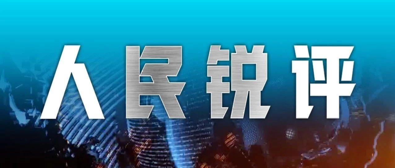 人民锐评:做建设性的事情才能让香港繁荣