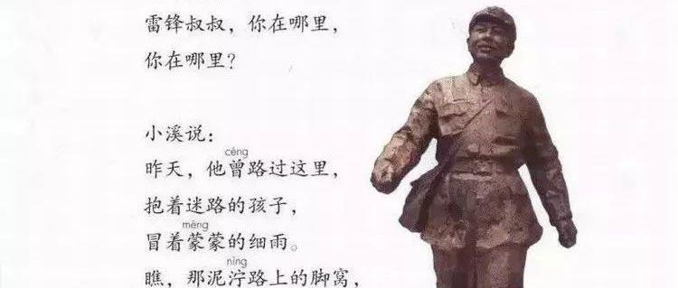 献礼新中国成立70周年丨课文里的红色篇章之《雷锋叔叔,你在哪里》