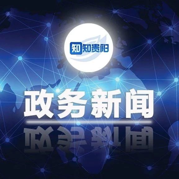 知知时政丨10月17日 王保建、向虹翔、徐红等市领导的政务新闻