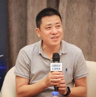 """深圳汇顶科技董事长张帆:奋力打造世界级的中国""""芯"""""""