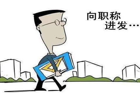 2019年职称评审常见问题!广东省高校教师进来看
