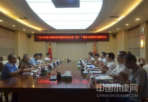 赞!高要荣获2019年度中国营商环境百佳试点县(区)