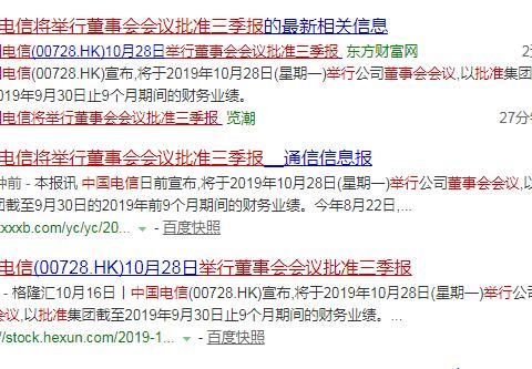 中国电信将举行董事会会议批准三季报