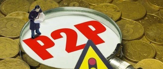 山东将对省内未过验收的P2P网贷业务予以取缔