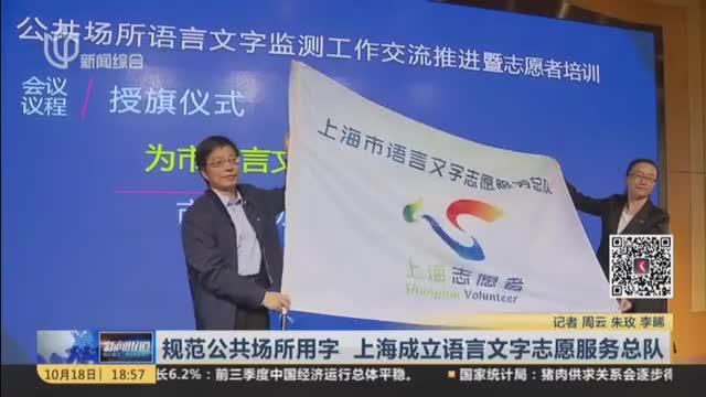 规范公共场所用字  上海成立语言文字志愿服务总队