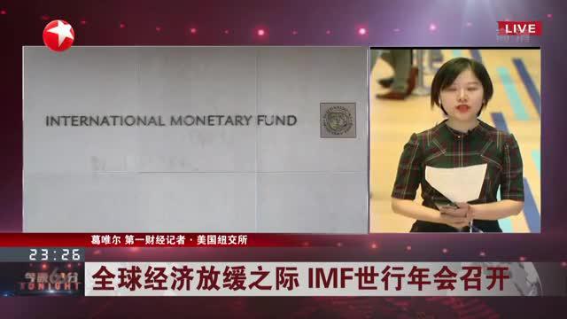 全球经济放缓之际  IMF世行年会召开