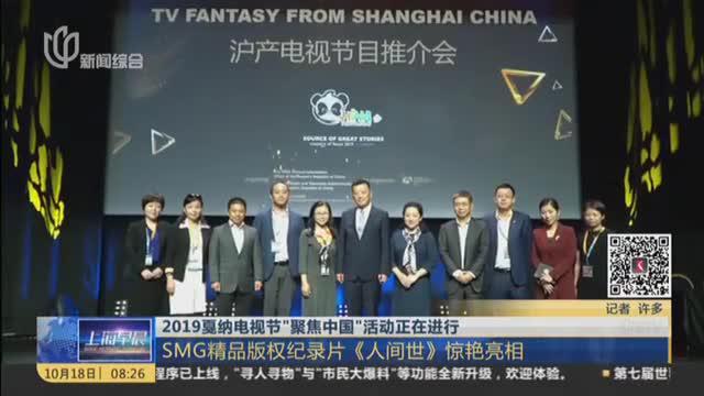 """2019戛纳电视节""""聚焦中国""""活动正在进行:SMG精品版权纪录片《人间世》惊艳亮相"""