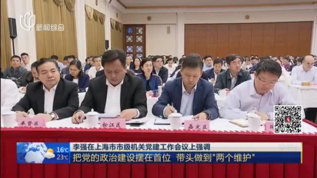 上海市市级机关党建工作会议举行
