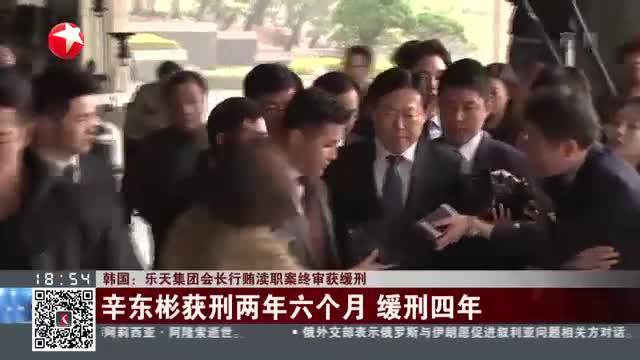 韩国:乐天集团会长行贿渎职案终审获缓刑