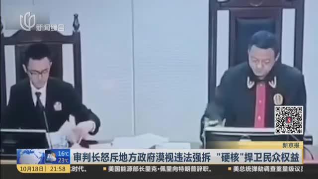 """审判长怒斥地方政府漠视违法强拆  """"硬核""""捍卫民众权益"""