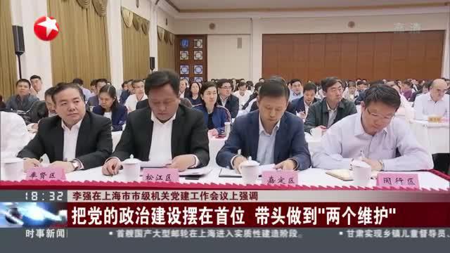 上海市市级机关党建工作会议举行:李强——坚定不移走在前作表率、担使命促发展、补短板强弱项