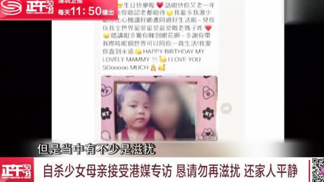 香港死亡女学生母亲:希望谣言尽快停止
