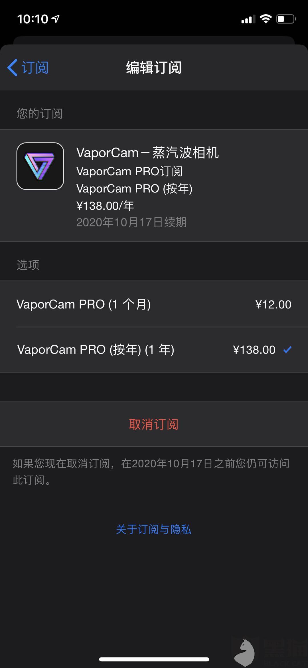 黑猫投诉:vaporcam-蒸汽波相机诱导消费,虚假宣传,宣传试用3天却直接扣费138元