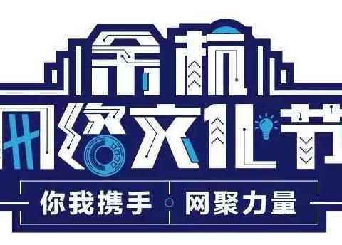 四大展览,五条精品线,文化生活余杭第三届网络文化节明天开幕!