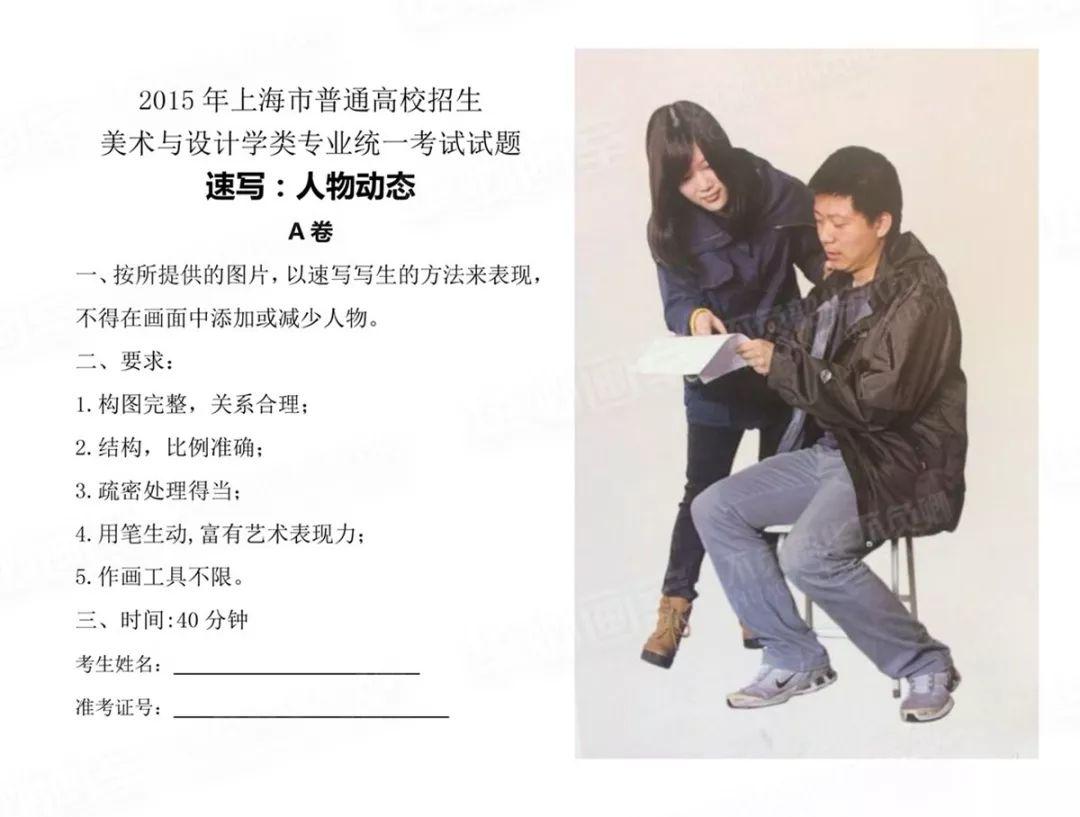 上海市五年联考真题+2020考纲你值得拥有华卿画室联考资讯站