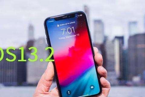 iPhone11冒险升级iOS13.2!基带升级信号好转,新功能更炸