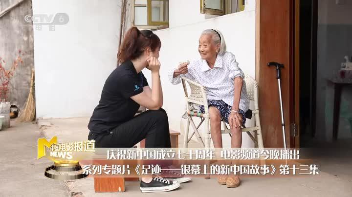 """《足迹》第十三集""""健康中国"""" 讲述中国医药卫生事业的发展故事"""