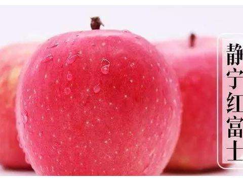 生态果 / 静宁红富士,甘肃好苹果