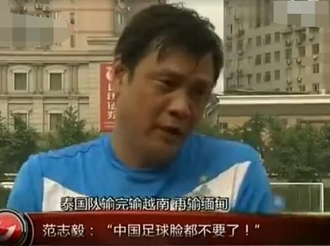 中国足球可以输,但不以这么输!成耀东输到麻木不仁:结果不重要