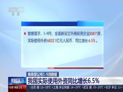 商务部公布1-9月数据:我国实际使用外资同比增长6.5%