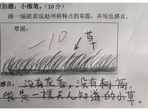 小学试卷考题突然火了,网友:小学生的智商已经飞出了地球!