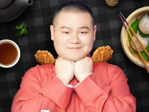 《极挑5》后,岳云鹏受邀加盟下饭综艺?看到同邀明星观众要笑翻