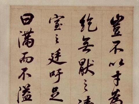 林则徐书法临帖四种 四条屏
