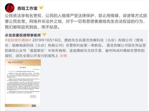 """公众号造谣鹿晗""""被包养""""""""隐婚生子"""",需道歉并赔偿相关费用"""