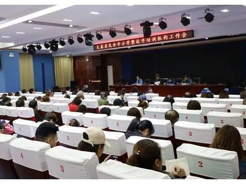 大荔县教育局召开2019年民办中小学及校外培训机构管理工作会议