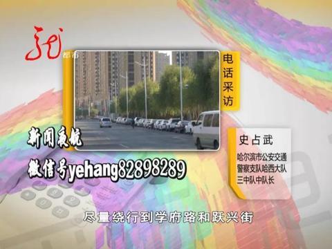 今天哈尔滨西华苑将有70位逝者遗体告别,附近交通将拥堵?是真的