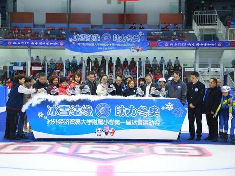 冰雪结缘 助力冬奥 对外经济贸易大学附属小学第一届冰雪运动会