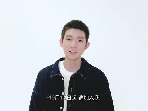 王源海外录制呼吁视频,为抵制网络暴力发声,用键盘见证善意!
