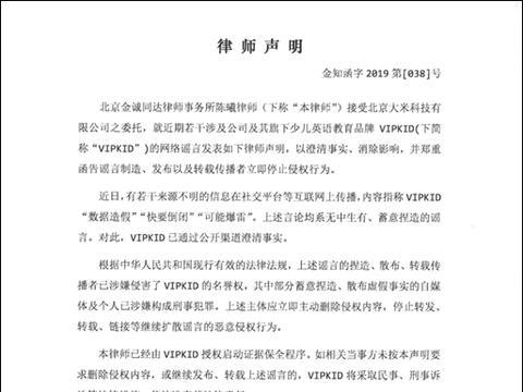 VIPKID称遭网络黑手恶意攻击 启动法律程序维权