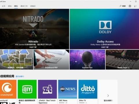 Windows10应用商店分类、布局改变:更方便查看打折商品