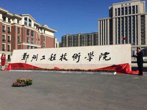 """河南最神秘的高校,专科升本科,校名却从""""大学""""改成""""学院"""""""