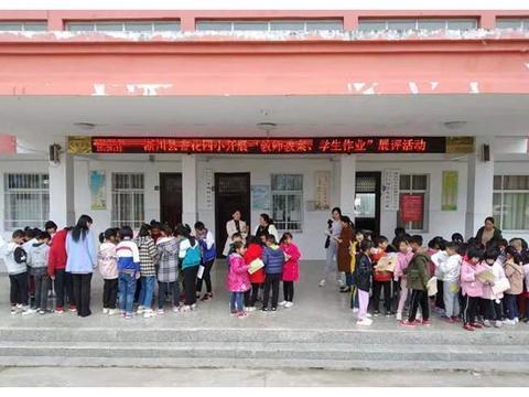 淅川县香花四小开展优秀作业展评活动