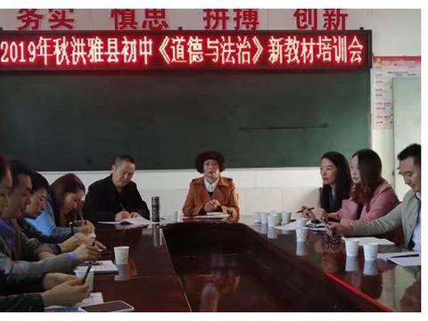 洪雅县中山中学:开展道德与法治教研活动