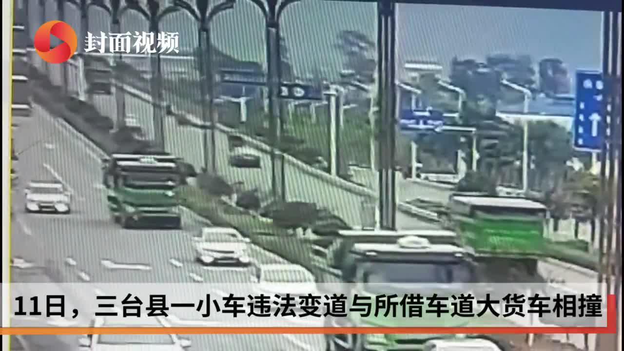 小车司机违法变道 致四车连环相撞