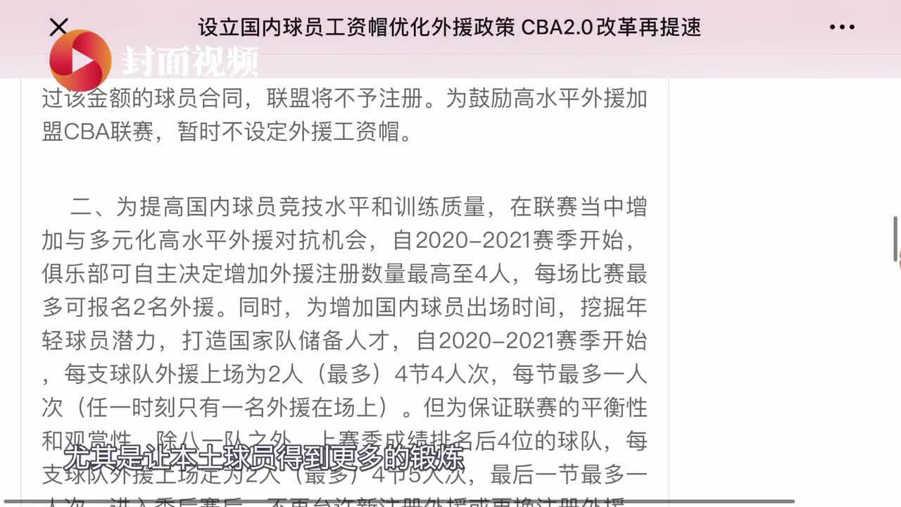 体育小闹钟 | CBA重磅改革设立工资帽 韦世豪杨立瑜遭恒大罚款30万元