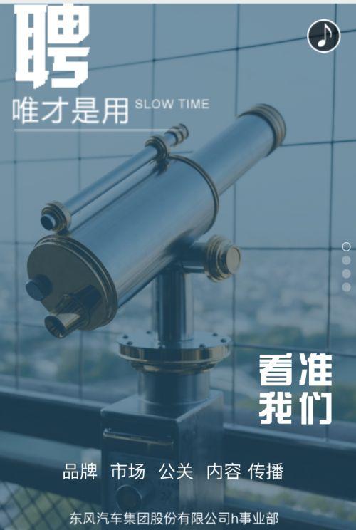 东风集团为迎合新四化趋势,筹备新能源汽车项目