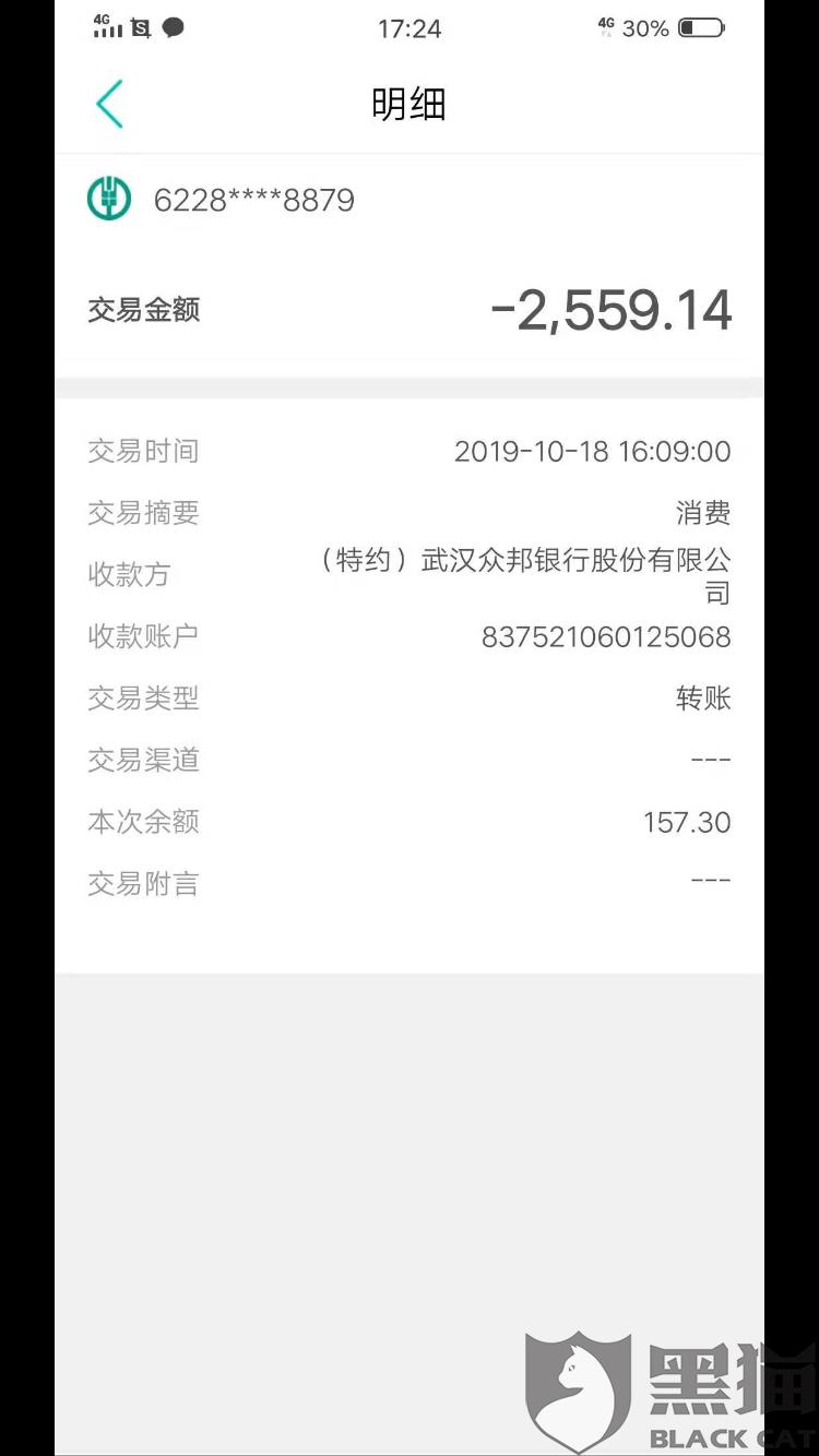 黑猫投诉:今天我查看别人给我转帐的钱到账没让下载什么软件我下后卡上钱就被武汉众邦银行划去
