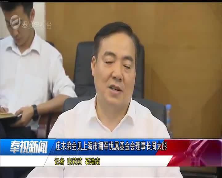 庄木弟会见上海市拥军优属基金会理事长周太彤