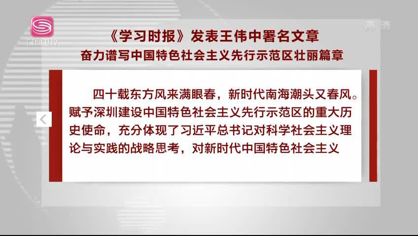《学习时报》发表王伟中署名文章 奋力谱写中国特色社会主义先行示范区壮丽篇章