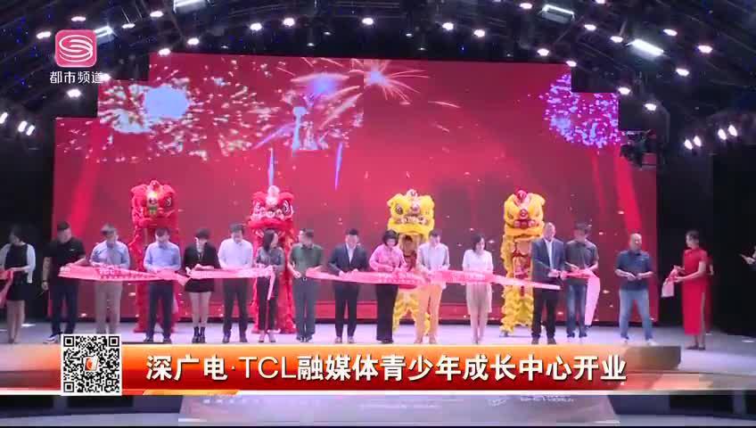 深广电·TCL融媒体青少年成长中心开业