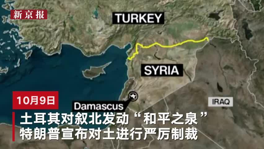 美土两国就叙利亚达成停火协议:特朗普大赞 土外长打脸