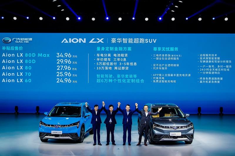 广汽新能源Aion LX上市:续航650km 24.96万元起售