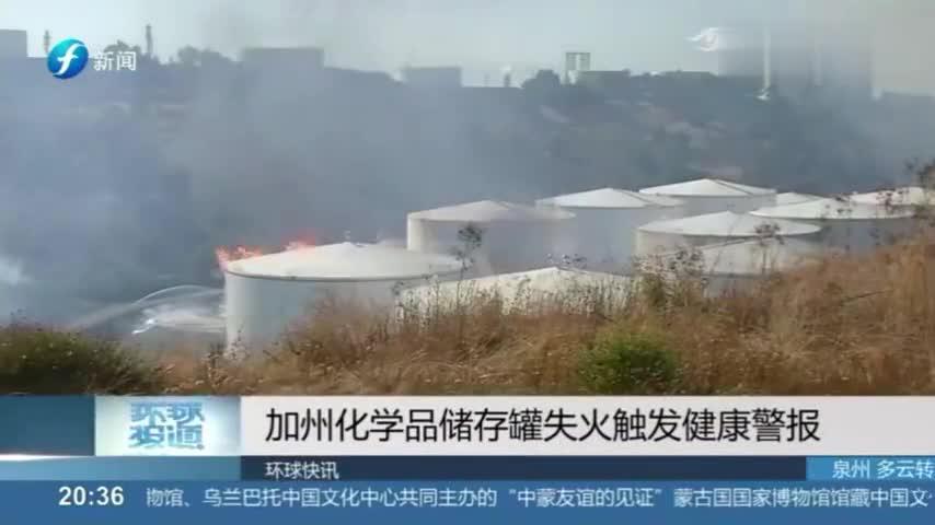 美国化学品储存罐失火,1.2万名居民收到警告:待在家中关紧门窗